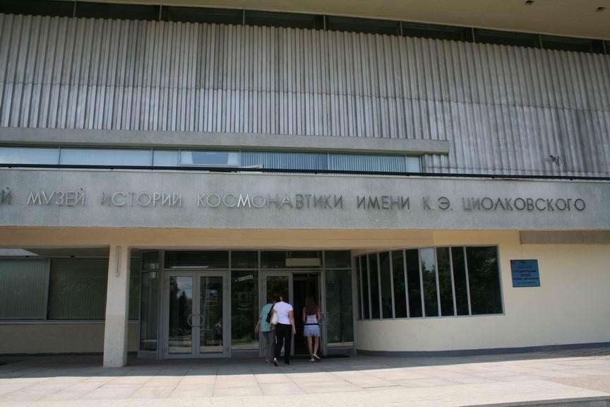 13 июля 2011 года. Музей Космонавтики. Калуга. Здание Музея
